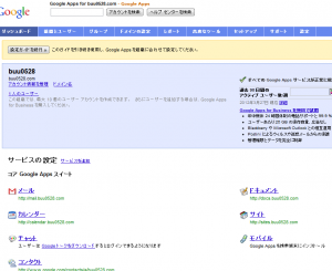 Google Apps - buu0528