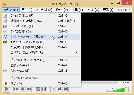 VLCメディアプレイヤー